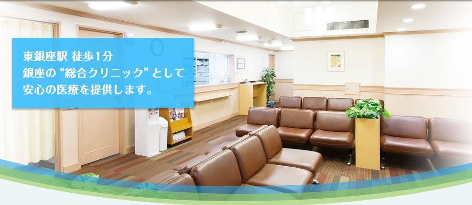 銀座徒歩1分、銀座の「総合クリニック」として安心の医療を提供します。